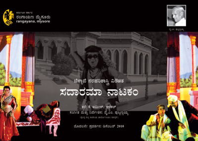 ಸದಾರಮಾ ನಾಟಕಂ